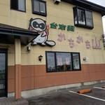 台南麺かちかち山 - 狸のイラストがかわいい「台南麺かちかち山」