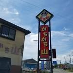 台南麺かちかち山 - 「台南麺かちかち山」さんの看板