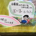 農家レストラン さん食亭 - 「こけめ農園」の玉子を使った玉子豆腐