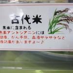 農家レストラン さん食亭 - 古代米の黒米のせいでご飯がピンク色