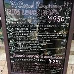 レストラン ルーマニア - 8/6からの新ランチメニュー