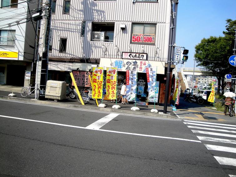 ぐるめ寿司 鶴見市場店