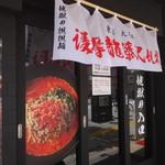 地獄の担々麺 護摩龍 - 店頭