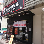 地獄の担々麺 護摩龍 - 店舗