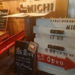 笑い処 MICHI - 外観