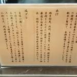 純手打ち 麺と未来 - 麺、ダシ、塩ダレの説明(2018年8月17日)