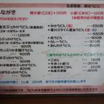 讃岐うどん中村屋 - メニュー1