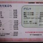 讃岐うどん中村屋 - メニュー2