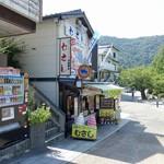 佐々木屋小次郎商店 - [2018/08]同じ並びには「むさし」なる店もあります。