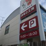 田中屋本店 - 営業時間