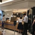 日比谷焙煎珈琲 - 店の外観