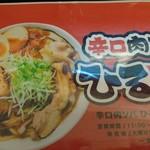 辛口肉ソバ ひるドラ - メニュー(表紙)