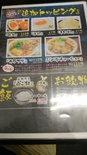 辛口肉ソバ ひるドラ - トッピングメニュー