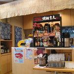 南国惣菜デリ&デリ - 店内