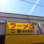 ラーメン二郎 - いい天気!