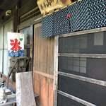 茶房山のうさぎ - 入口