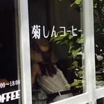 菊しんコーヒー -