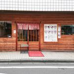 讃岐うどん 條辺 - 店舗外観
