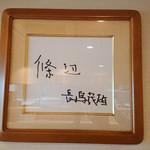 91126524 - 長嶋茂雄氏の揮毫