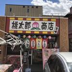 桃太郎商店 -