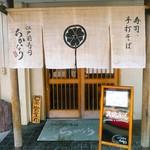 江戸前寿司 ちかなり - 北里大学病院方面からですと、村富線が片側一車線になり、OKストアを過ぎたところ左手にお店はあります。