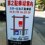 江戸前寿司 ちかなり - 第2駐車場の案内。