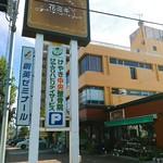 江戸前寿司 ちかなり - 交番のある星ヶ丘交差点寄りのところの花ミキを入った先に第2駐車場。