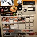 ふじ屋 NOODLE - 券売機
