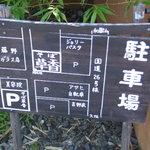 そば草香 - 駐車場