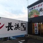 元祖ラーメン 元長屋 - お店の看板