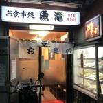 和食の店 魚滝 - 外観