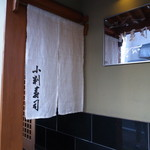 91133428 - 「小判寿司」さん