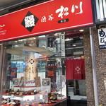91134879 - 「松川」さん