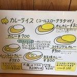 カレー&コーヒー 玉葱ハウス - カレーのメニュー                                 スクランブルカレーが美味しいようです