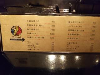 鶏そば・ラーメン Tonari - 麺メニュー