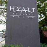 トラットリア セッテ ハイアット リージェンシー 京都 - HYATT REGENCY KYOTOです。