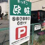 91141202 - お店の手前に駐車場有り