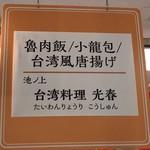 台湾料理 光春 - (池袋東武百貨店「台湾フェア」)