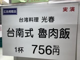 台湾料理 光春 - 「台南式 魯肉飯(ルーローハン)」756円(池袋東武百貨店「台湾フェア」)