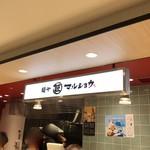 麺や マルショウ - 阪急フードホール