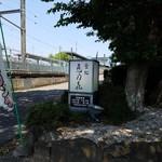 食処恵乃喜 - 末野原駅のすぐ近く「食処恵乃喜」さん