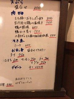 麺どころ 晃庵 -