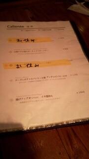 パイス バスコ - 温菜