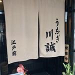 うなぎ川誠 -