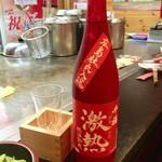 広島お好み焼 どっこい - 広島県呉市の日本酒「千福  激熱」(数量限定醸造)。広島は何でも赤いんじゃ〜!値段は確か900円ちょっと。