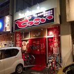 広島お好み焼 どっこい - 店は外観も真っ赤です(笑)。