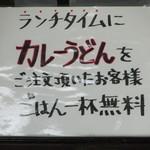 Jukuseiudonkikutarou - ランチタイムにカレーうどんを注文するとごはん一杯無料の案内
