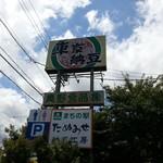 工場レストラン健食たぬみせ - 看板