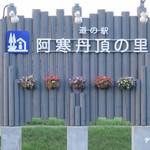 道の駅 阿寒丹頂の里 -