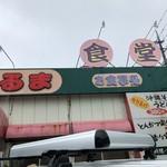 うるま食堂 - 2018年8月15日  外観
